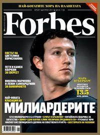 Forbes-Bulgaria